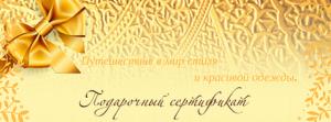 Сертификат на услуги стилиста