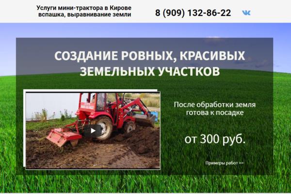 okgood-traktor