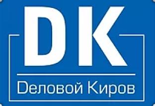 Деловой Киров